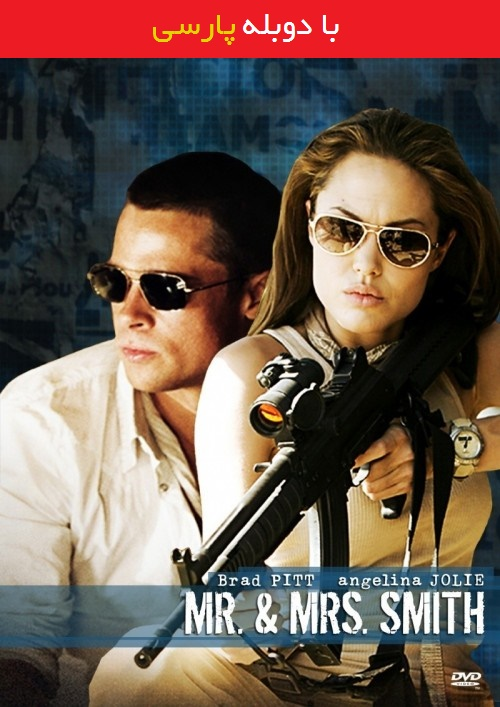 دانلود رایگان دوبله فارسی فیلم آقا و خانم اسمیت Mr. & Mrs. Smith 2005