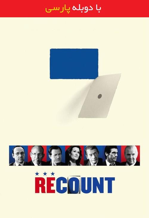 دانلود رایگان دوبله فارسی فیلم بازشماری Recount 2008