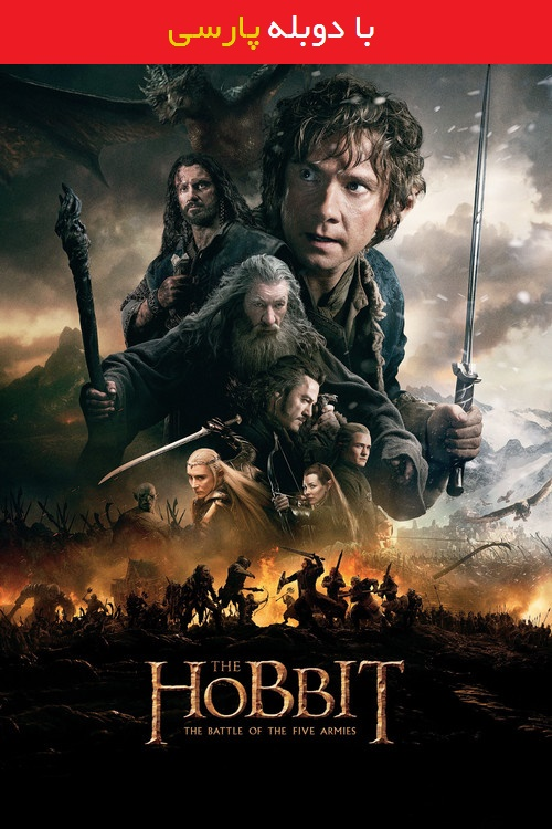دانلود رایگان دوبله فارسی فیلم هابیت: نبرد پنج سپاه The Hobbit: The Battle of the Five Armies 2014