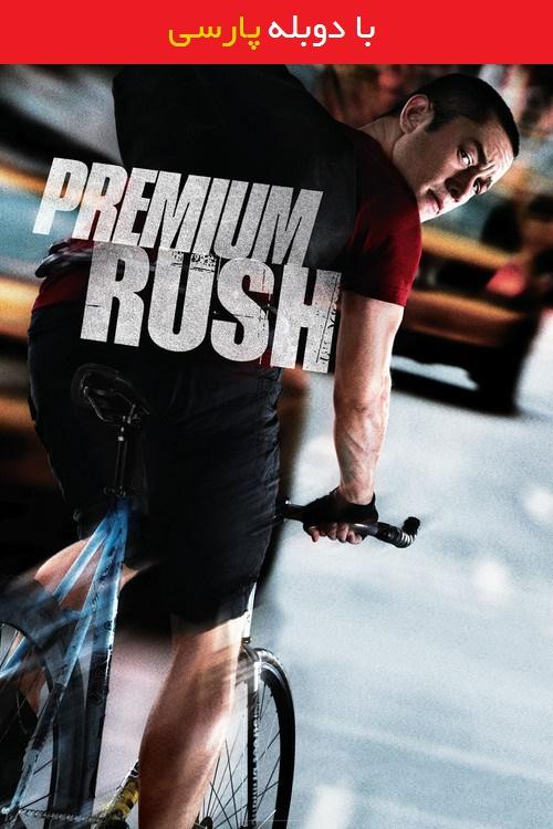 دانلود رایگان دوبله فارسی فیلم نهایت سرعت Premium Rush 2012