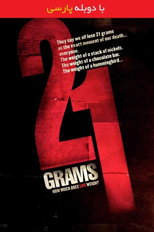 دانلود رایگان دوبله فارسی فیلم 21 گرم 21 Grams 2003
