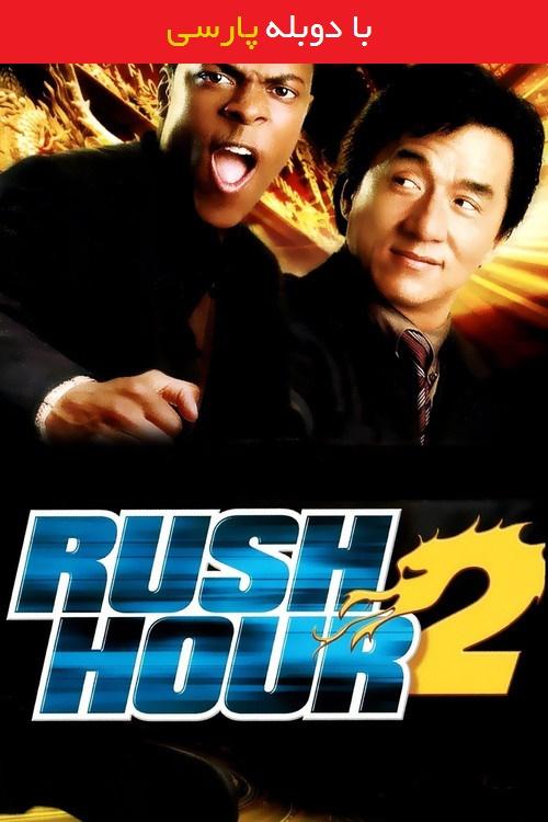 دانلود رایگان دوبله فارسی فیلم ساعت شلوغی 2 Rush Hour 2 2001