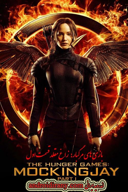 دانلود فیلم دوبله فارسی بازی های مرگبار: زاغ مقلد قسمت اول The Hunger Games: Mockingjay – Part 1 2014