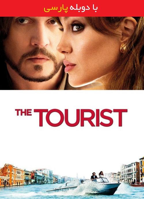 دانلود رایگان دوبله فارسی فیلم توریست The Tourist 2010