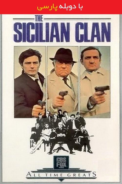 دانلود رایگان دوبله فارسی فیلم دار و دسته سیسیلی ها The Sicilian Clan 1969