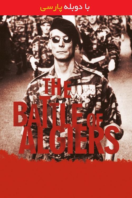 دانلود رایگان دوبله فارسی فیلم نبرد الجزایر The Battle of Algiers 1966