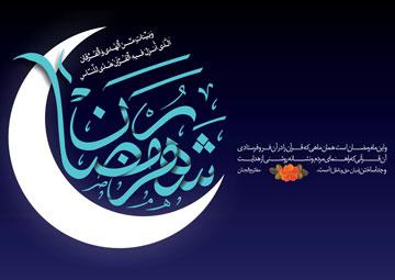 اس ام اس های جدید ماه مبارک رمضان 1395