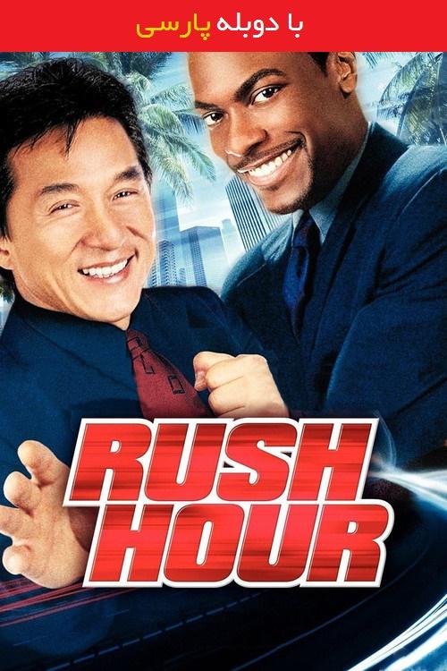 دانلود رایگان دوبله فارسی فیلم ساعت شلوغی 1 Rush Hour 1998