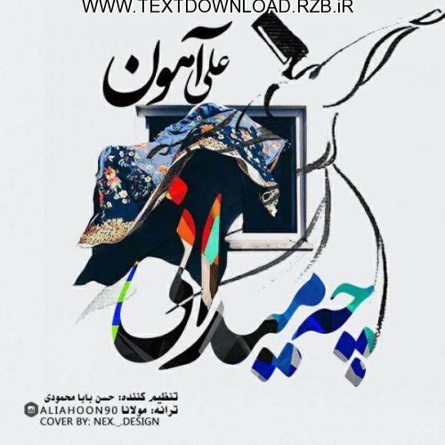 متن آهنگ چه میدانی از علی آهون