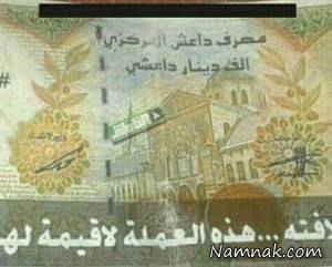 اسکناس جدید داعش! + تصاویر