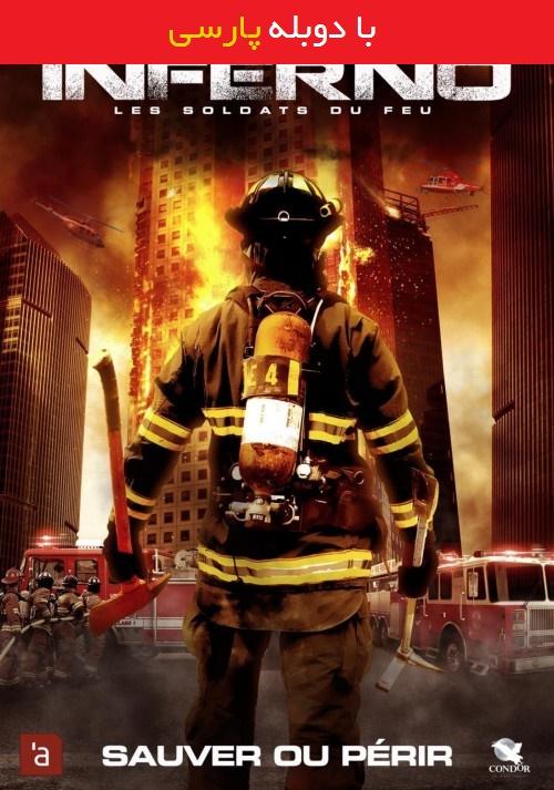 دانلود رایگان دوبله فارسی فیلم خروج از جهنم Out of Inferno 2013