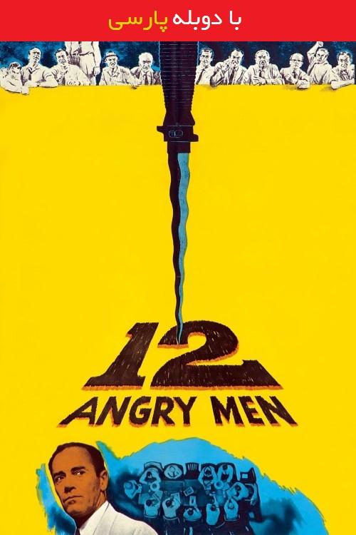 دانلود رایگان دوبله فارسی فیلم دوازده مرد خشمگین 12 Angry Men 1957