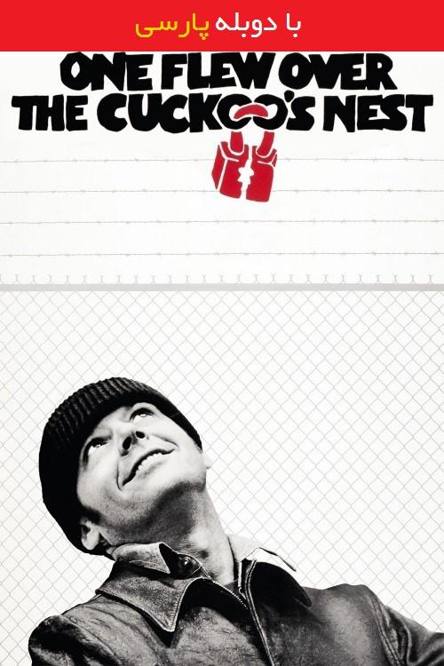 دانلود رایگان دوبله فارسی فیلم دیوانه از قفس پرید One Flew Over the Cuckoo's Nest 1975