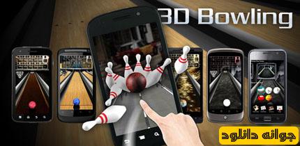 بازی گرافیکی و جذاب 3D Bowling v1.2