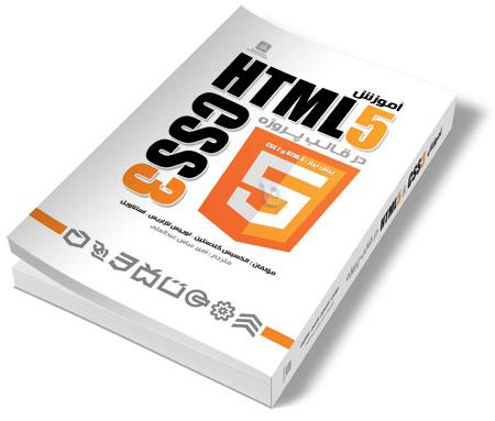 کتاب آموزش HTML5 و CSS3