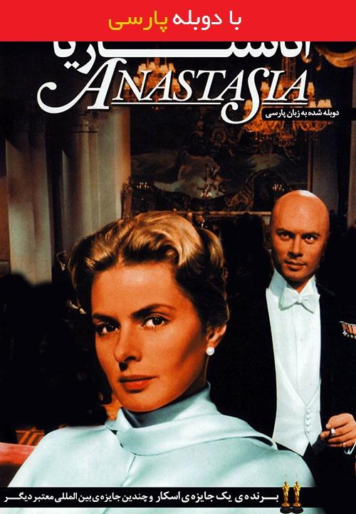 دانلود رایگان دوبله فارسی فیلم آناستازیا Anastasia 1956