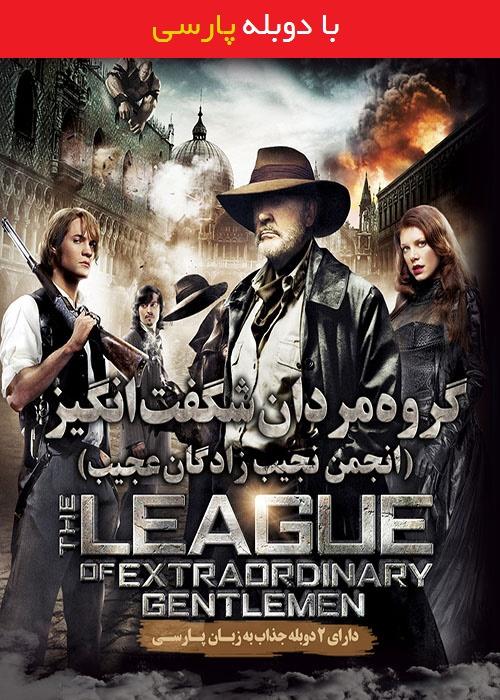دانلود رایگان دوبله فارسی فیلم انجمن نجیب زادگان عجیب The League of Extraordinary Gentlemen 2003