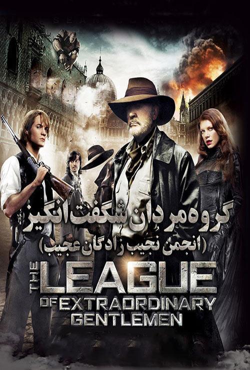 دانلود فیلم دوبله فارسی انجمن نجیب زادگان عجیب The League of Extraordinary Gentlemen 2003