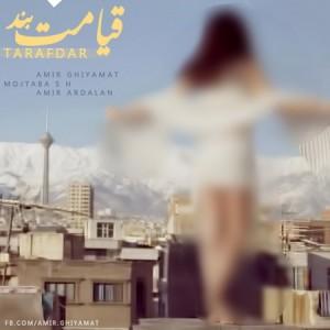 Ghiyamat Band & Mojtaba S H - Tarafdar