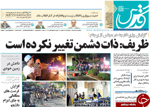 صفحه نخست روزنامههای جنجالی 95/03/24