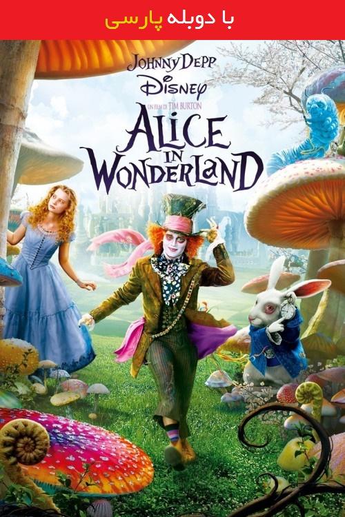 دانلود رایگان دوبله فارسی فیلم آلیس در سرزمین عجایب Alice in Wonderland 2010