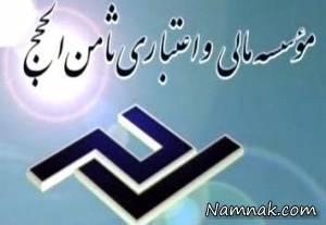 مژده به صاحبان سپرده ثامن الحجج
