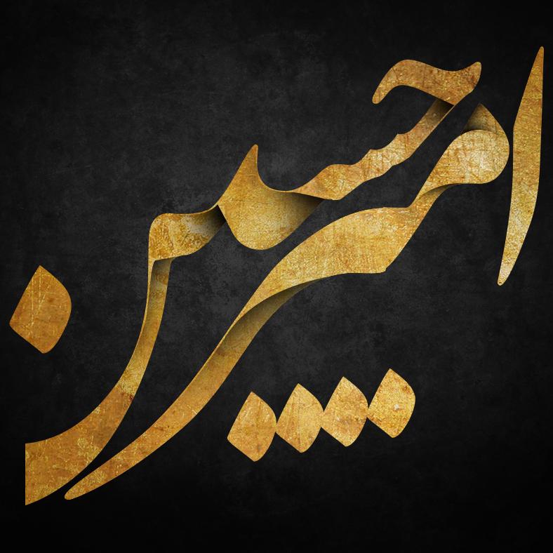 لوگوی جدید اسم امیرحسین برای پروفایل