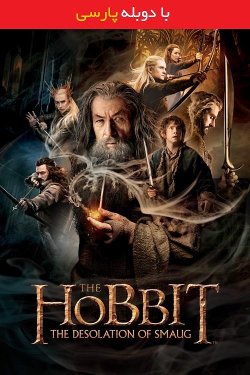 دانلود دوبله فارسی فیلم هابیت: برهوت اسماگ The Hobbit: The Desolation of Smaug 2013