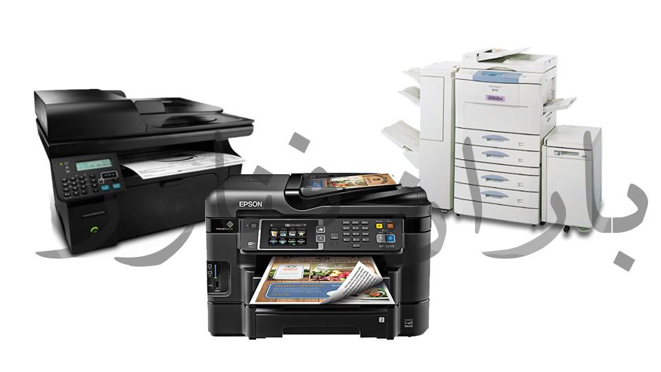 تفاوت های بین پرینتر لیزری , جوهرافشان و دستگاه کپی دیجیتال