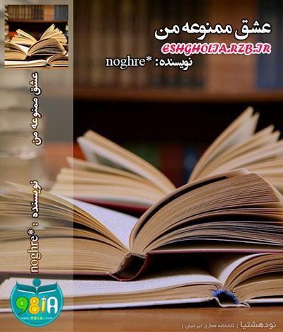 دانلود رمان عشق ممنوعه من جلد 1 و 2 (PDF و موبایل)