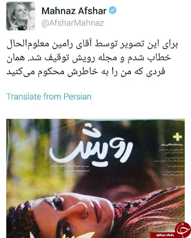مهناز افشار: پدرشوهرم مرا معلوم الحال خطاب کرد