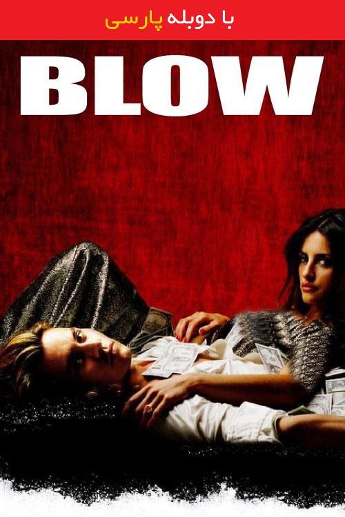 دانلود دوبله فارسی فیلم افسانه Blow 2001