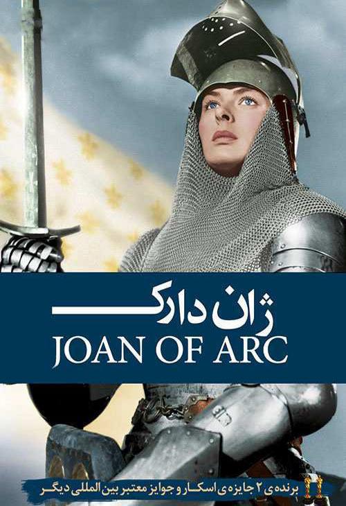 دانلود فیلم دوبله فارسی ژان دارک Joan of Arc 1948