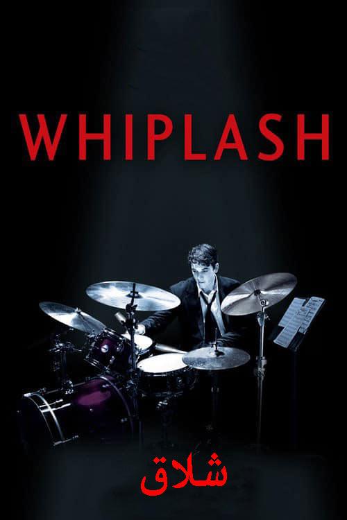دانلود فیلم دوبله فارسی شلاق Whiplash 2014