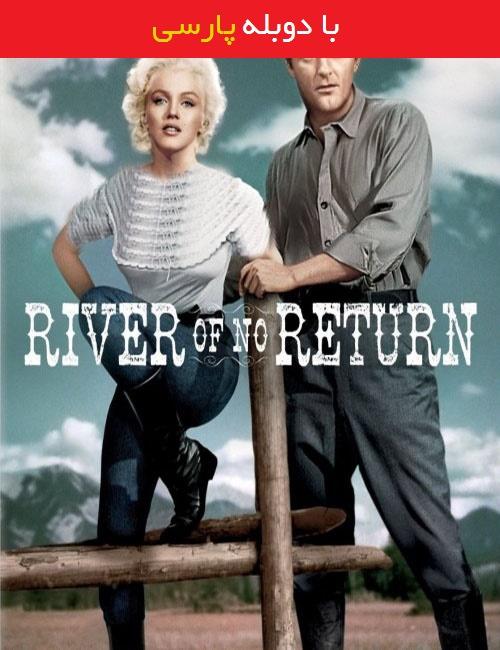 دانلود رایگان دوبله فارسی فیلم رودخانه بدون بازگشت River of No Return 1954