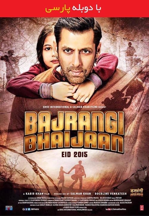دانلود رایگان دوبله فارسی فیلم شاهدا Bajrangi Bhaijaan 2015