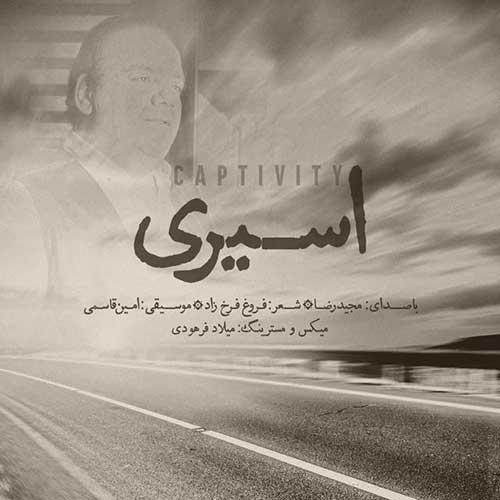 دانلود آهنگ جدید مجید رضا اسیری
