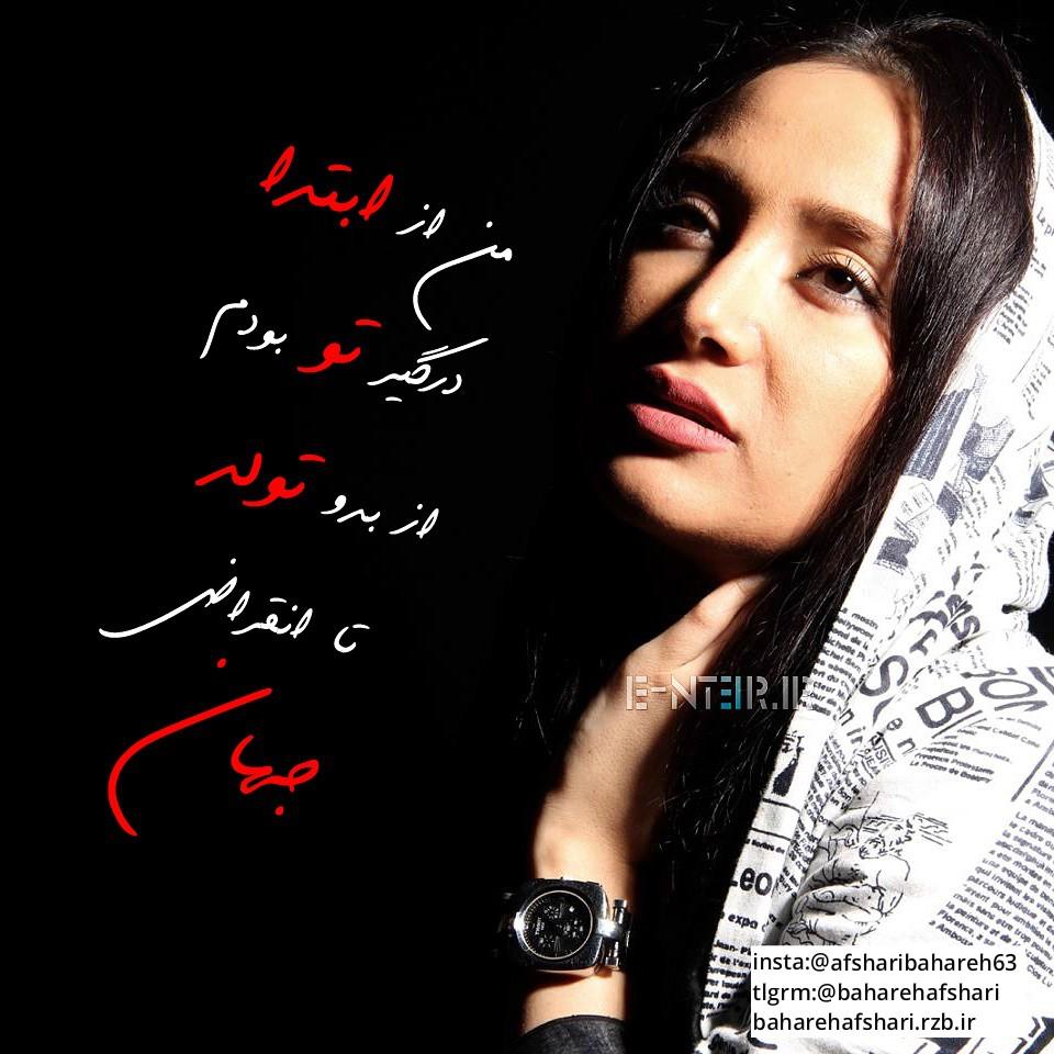 عکس جدید بهاره افشاری. خرداد۹۵.