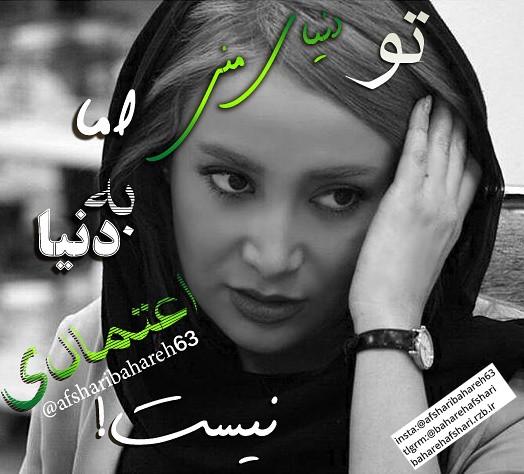 عکس جدید بهاره افشاری. خرداد۹۵