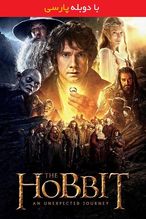 دانلود فیلم هابیت: سفری غیر منتظره با دوبله فارسی The Hobbit: An Unexpected Journey 2012