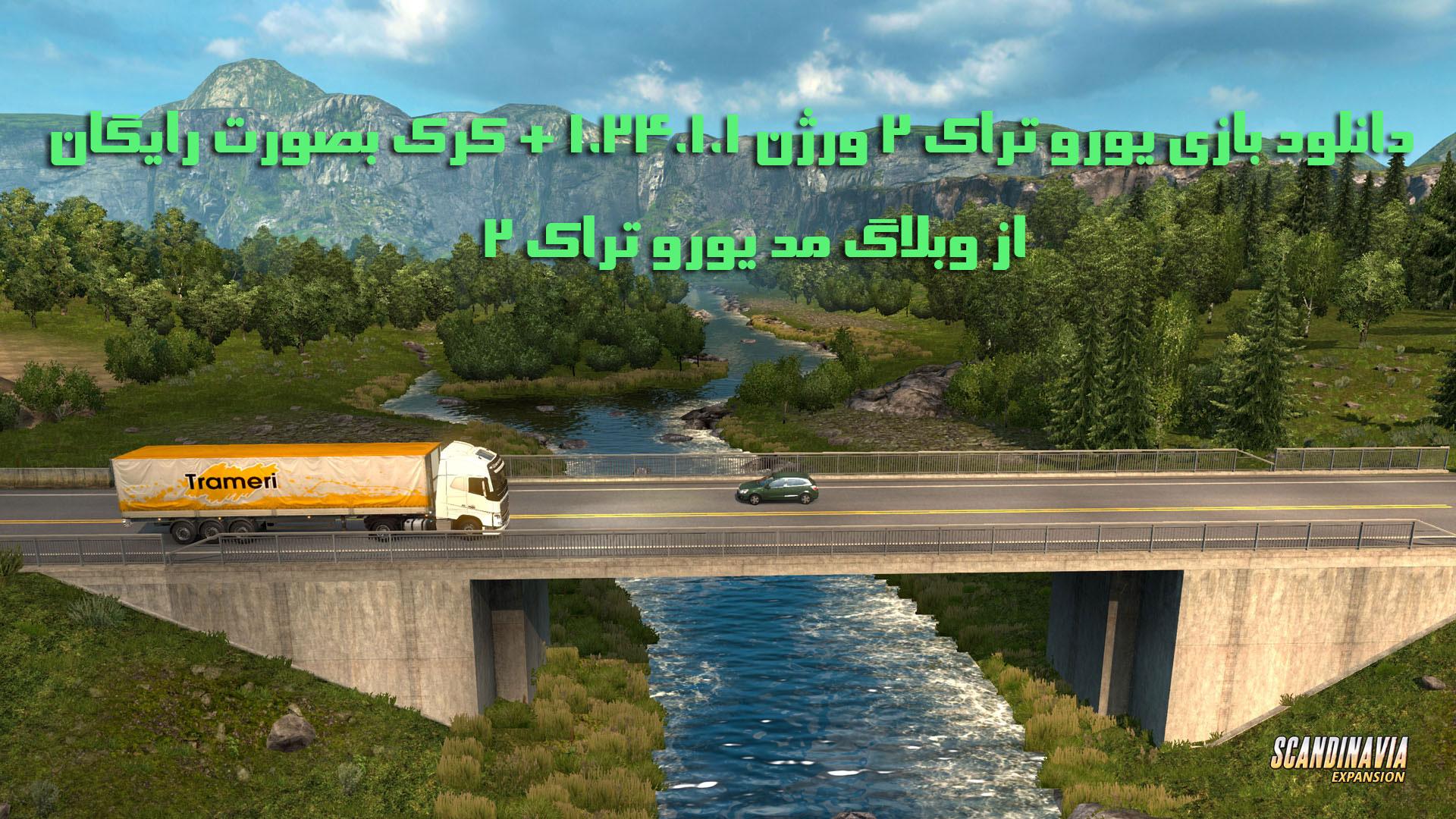 دانلود بازی euro truck simulator 2 ورژن 1.24.1.1