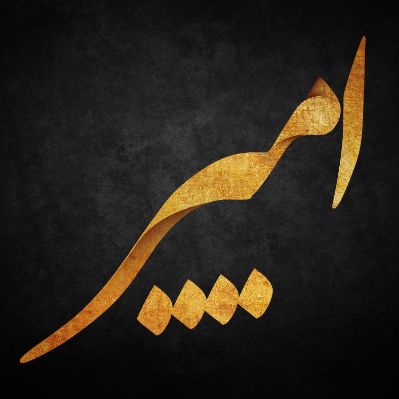 عکس نوشته اسم امیر برای پروفایل