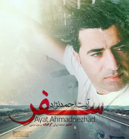 دانلود آهنگ سفر از آیت احمد نژاد
