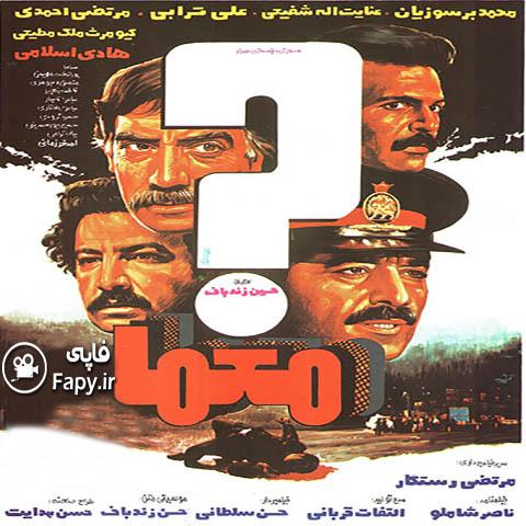 دانلود فیلم ایرانی معما محصول 1365