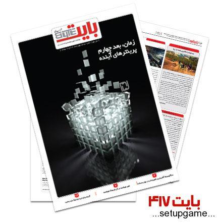 دانلود بایت شماره 417 - ضمیمه فناوری اطلاعات روزنامه خراسان