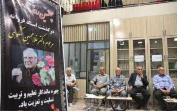 مراسم چهلمين روز درگذشت پدر تعلیم و تربیت ایران