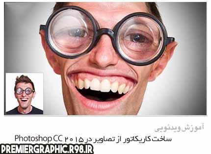 اموزش طراحی کاریکاتور از تصاویر