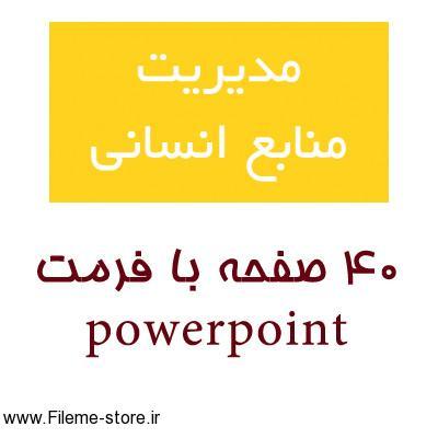 فایل مدیریت منابع انسانی / powerpoint