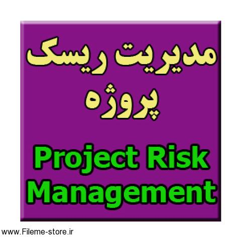 پروژه مدیریت ریسک پروژه / powerpoint