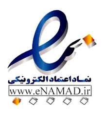 بزودی>نماد اعتماد الکترونیکی وزارت صنعت،معدن و تجارت